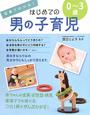 写真でわかる!はじめての男の子育児 0~3歳 赤ちゃんの成長・お世話・病気 産後ママの体と心 こ