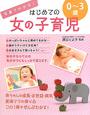 写真でわかる!はじめての女の子育児 0~3歳 赤ちゃんの成長・お世話・病気 産後ママの体と心 こ