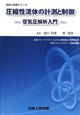 圧縮性流体の計測と制御 空気圧解析入門