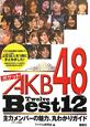 ポケットAKB48 Best12-Twelve-
