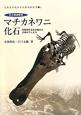 巨大絶滅動物 マチカネワニ化石 恐竜時代を生き延びた日本のワニたち