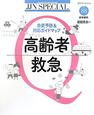 高齢者救急 急変予防&対応ガイドマップ JJNスペシャル88