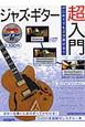 ジャズ・ギター 超入門<改訂版> DVD付 はじめてでもスグ弾ける!!