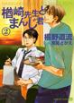 楢崎先生とまんじ君 (2)