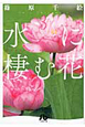 水に棲む花(3)