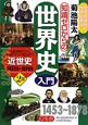 知識ゼロからの 世界史入門 近世史 大航海時代から列強のアジア進出まで 1453年~1(2)
