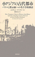 小アジアの古代都市 パウロと黙示録への考古学的探訪