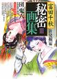 〈富田千秋〉秘密画集 新・発掘編 幻の性資料 (3)