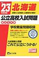 北海道 公立高校入試問題 最近5年間 平成23年