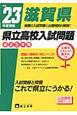 滋賀県 県立高校入試問題 最近5年間 平成23年