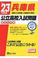 兵庫県 公立高校入試問題 最近5年間 平成23年