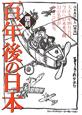 百年後の日本<復刻> 大正九年4月5日今日への未来予測 幻の名著が今ここ