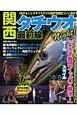 関西 タチウオNight!最前線 1冊まるごとタチウオだけの最新情報誌ついに誕生!