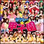セクシー☆甲子園(DVD付)