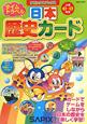 日本歴史カード タイムトラベル 小学3~6年生 カードでゲームをしながら日本の歴史を楽しく学習!