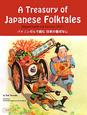 A Treasury of Japanese Folktales バイリンガルで読む 日本の昔ばなし