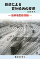 鉄道による 貨物輸送の変遷 操車場配線回顧