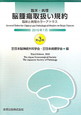 臨床・病理 脳腫瘍取り扱い規約<第3版> 2010.7 臨床と病理カラーアトラス