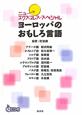 ニューエクスプレス・スペシャル ヨーロッパのおもしろ言語 CD付