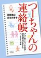 つーちゃんの連絡帳 ダウン症をもつ子の母親と担任保育者がかわした109