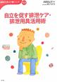 自立を促す排泄ケア・排泄用具活用術 基礎から学ぶ介護シリーズ