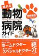 頼れる動物病院ガイド<首都圏版> 東京・神奈川・千葉・埼玉
