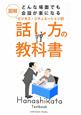 図解・話し方の教科書 ビジネス・シチュエーション別 どんな場面でも会話が楽になる