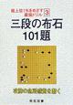 三段の布石 101題 最上位1%をめざす最強ドリル3 攻防の急所感覚を磨く