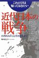 これだけは知っておきたい 近代日本の戦争 台湾出兵から太平洋戦争まで