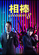 相棒 season8 DVD-BOX 1