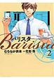 バリスタ (2)