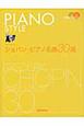 ショパン・ピアノ名曲30選 CD2枚付き