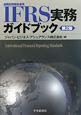 IFRS実務ガイドブック<第2版> 国際財務報告基準