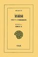 果樹園-ブースターン- 中世イランの実践道徳詩集