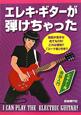 エレキ・ギターが弾けちゃった ビギナー用楽器入門 楽譜が苦手な君でもOK!これは便利!!「コード表」