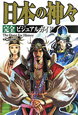 日本の神々 完全ビジュアルガイド The Quest For History