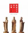 彫刻刀で作る仏像 入門編