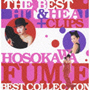 THE BEST HIT & HEAL + CLIPS~HOSOKAWA FUMIE BEST COLLECTION~(DVD付)