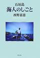 石垣島 海人-うみんちゅ-のしごと