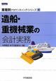 造船・重機械業の会計実務 業種別アカウンティング・シリーズ4