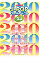 J-POP スーパーベスト 2010上半期編