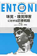 ENTONI 2010.7 味覚・嗅覚障害に対する診療戦略 (117)