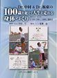 Dr.中村&Dr.板東の100歳を超えて人生を走れる身体づくり 目からうろこの21世紀の新しい食事と運動法