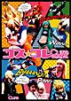 コス☆コレ~Cure Cosplay Festival~