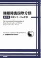 睡眠障害国際分類<第2版> 診断とコードの手引
