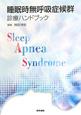 睡眠時無呼吸症候群 診療ハンドブック