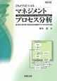 マネジメントプロセス分析 Ph.P手法による<補訂版> 国・自治体・企業・団体・学校などあらゆる組織のガバ