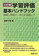 学習評価 基本ハンドブック<三訂版> 指導と評価の一体化を目指して