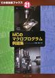 MC-マシニングセンタ-のマクロプログラム 例題集