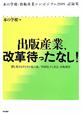出版産業、改革待ったなし! 押し寄せるデジタル化の波/空洞化する委託・再販制度 本の学校・出版産業シンポジウム2009 記録集